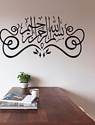 cheap -9327 Islam Wall Stickers Home Decorations Muslim Mosque Mural Decals God Allah Bless Quran Arabic Quotes